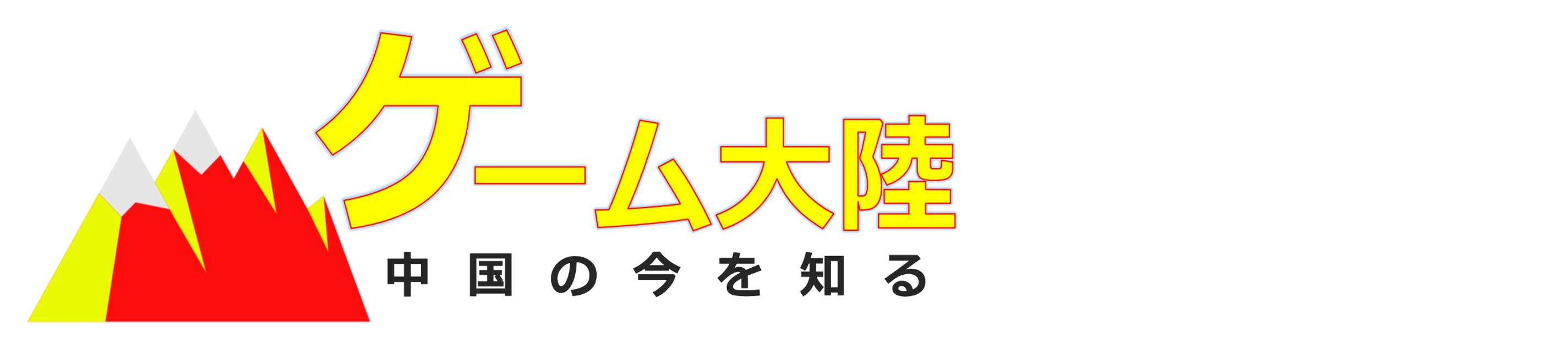 中国ゲーム 日本語情報サイト[ゲーム大陸]